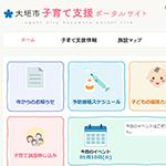 「大垣市子育て支援ポータル」には地域のさまざまなイベント情報が満載!